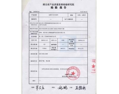 比伯 jj_金枫叶 连锁加盟品牌 帝王风范秀我中华—天下商机品牌网