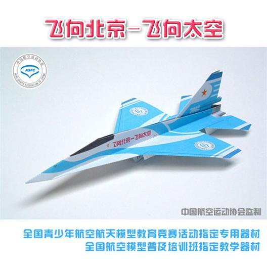 q版飞机纸模_仿真纸飞机模型OEM定制_仿真纸飞机模型【OEM版】的商铺_天下商机