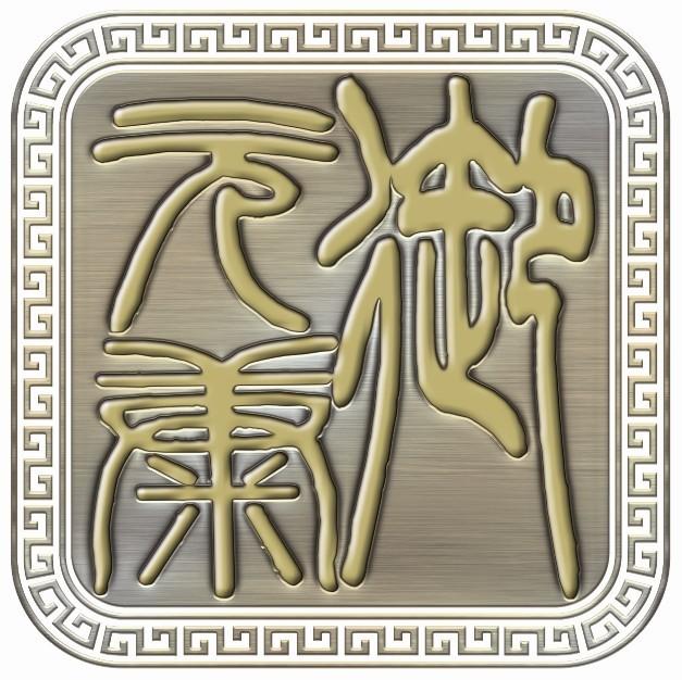 广州向心力生物科技有限公司