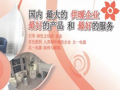 科技有限公司)负责韩国汰一电热膜,韩国水暖床垫,韩国双导发热电缆