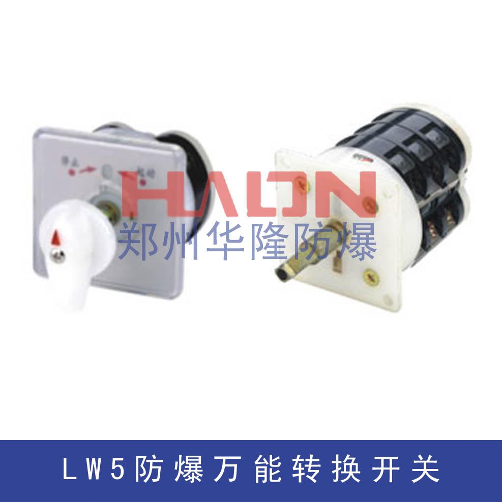 lw5-16防爆万能转换开关