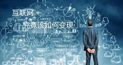 周鸿祎给创业者的分享:究竟什么是互联网思维?