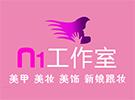 N1美甲美发---创业商机、小本创业项目、招商加盟网