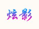 炫影娱乐机---开店加盟、小本创业项目、招商加盟网