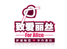 致爱丽丝---创业商机、招商加盟网、投资开店