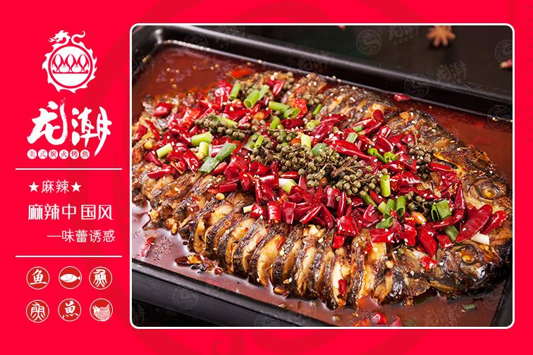 龍潮炭火烤魚