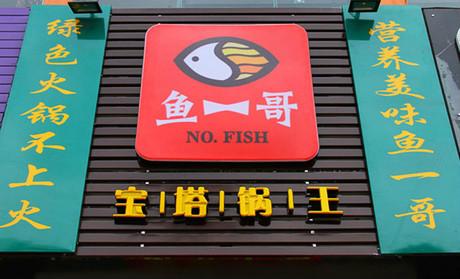 鱼一哥宝塔锅王特色美食健康时尚混搭