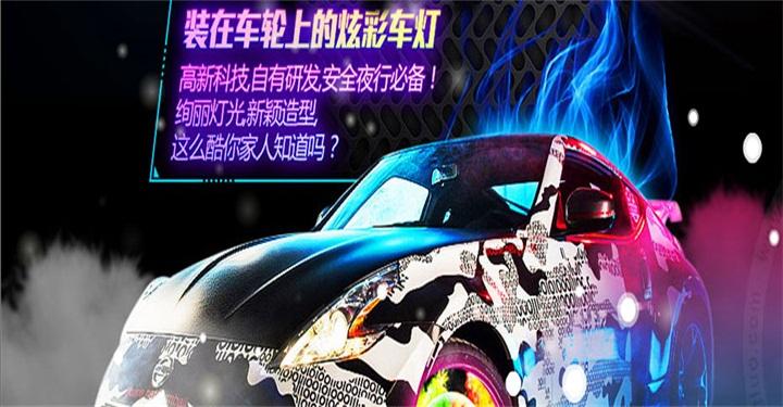 车驰炫为汽车夜间行驶提供安全保障