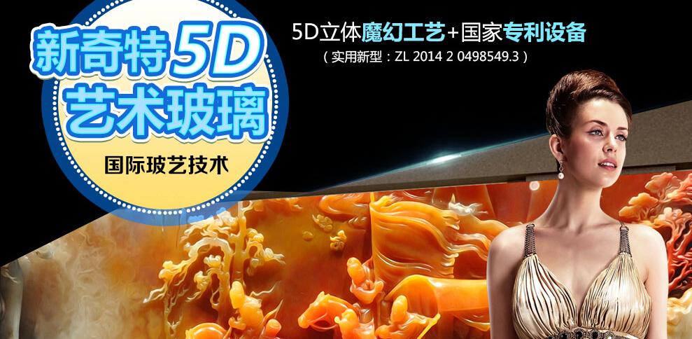 新奇特5D艺术玻璃