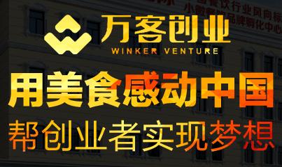 """万客创业国际投资(北京)有限公司集结行业精英,在坚守初心的前提下求新求变,希望成为""""餐饮项目孵化+餐饮品牌运营+餐饮创业服务""""的多元化经营和新时期行业标杆。 企业理念:追梦万客,创业中国。 企业使命:用美食感动中国,帮创业者实现梦想。"""