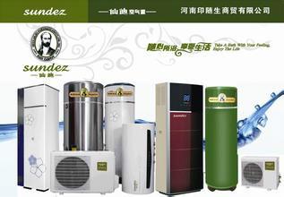 仙迪空气能热水器项目市场占先机