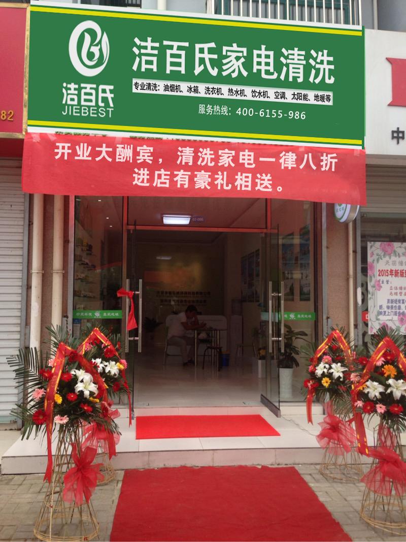 洁百氏王牌国际官方网站店