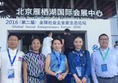熊知画出席2016全球社会企业家生态论坛