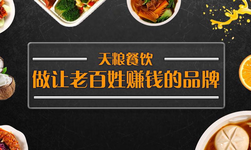 """天糧餐飲是中國留學人才發展基金會輕創業加強中心所授予的副理事單位。天糧本著對餐飲行業的執著與熱愛,以發揚""""綠色餐飲""""為己任,不斷圍繞""""特色、養生、品質""""進行科技研發,致力于幫助熱愛餐飲行業的創業者走向加輝煌的成功之路,共同打造餐飲業航母。"""