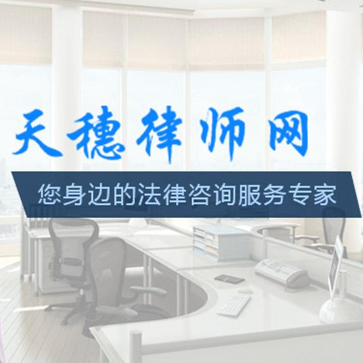 天穗律师网