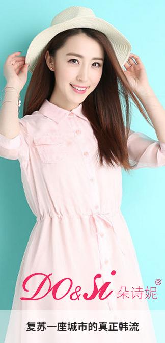 朵诗妮韩版女装