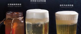 奶蓋茶系列