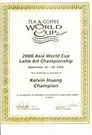 2006咖啡拉花比賽冠軍