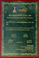 2013年中國首屆WBC咖啡師比賽第二