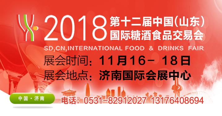 2018第12届中国(山东)国际糖酒食品交易会