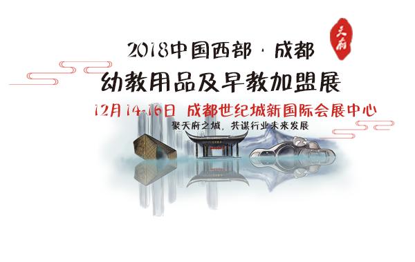 2018中国西部(成都)幼教用品及幼儿教育加盟展