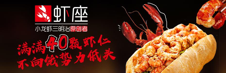 虾座招商加盟