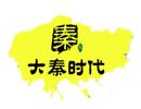 大秦全城热链