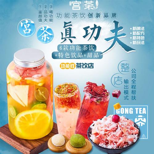 创新茶饮品牌