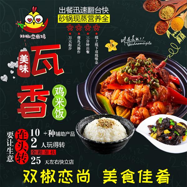 双椒恋尚鸡