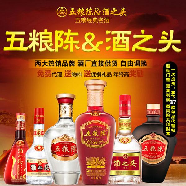 五粮陈·酒之头