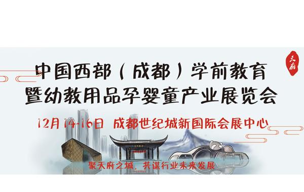 中国西部(成都)学前教育暨幼教用品孕婴童产业展览会