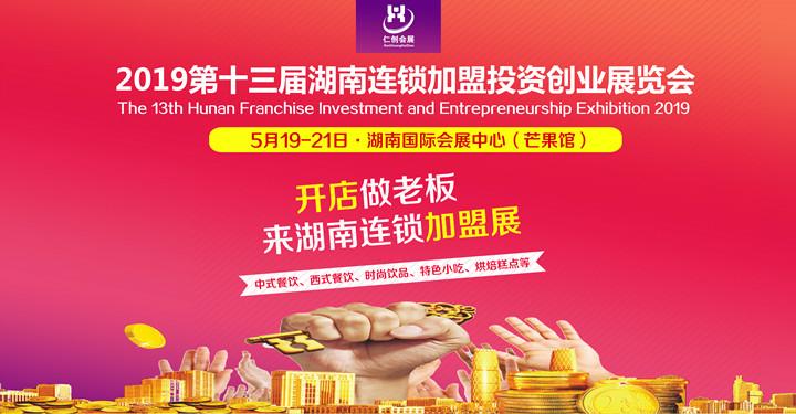 2019第十三届中部(湖南)连锁加盟投资创业展览会