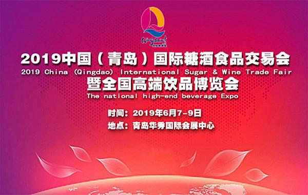 山东半岛规模最大糖酒会  东北亚国际糖酒会第一展