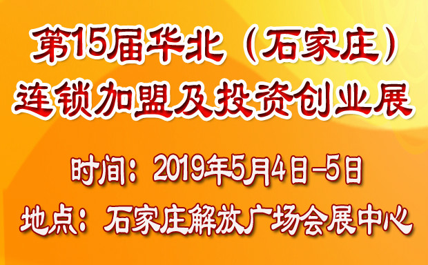 2019第15届华北(石家庄)连锁加盟展览会