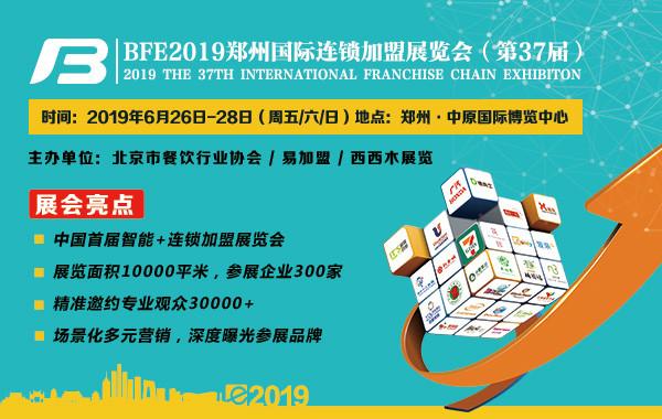 BFE2019第37屆鄭州國際連鎖加盟展覽會