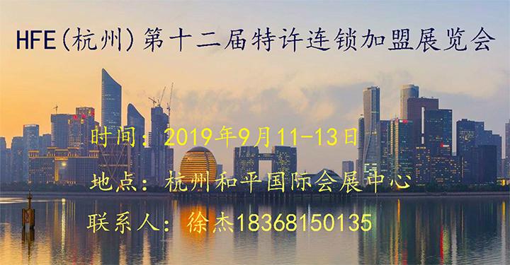 HFE(杭州)第12届特许连锁加盟展览会