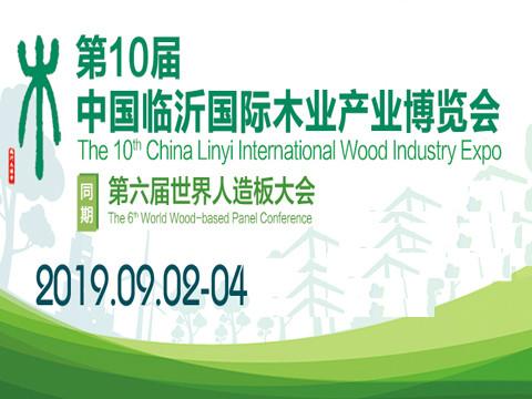 2019中国临沂国际木业产业博览会