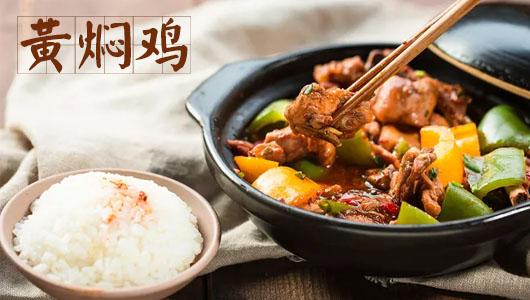 餐饮_黄焖鸡