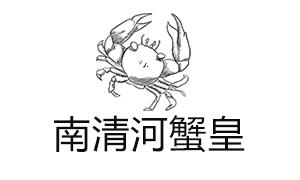 南清河蟹皇