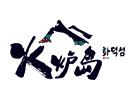 火爐島韓式涮烤