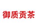 御质贡茶-开店加盟、创业商机、小本创业项目,加盟网