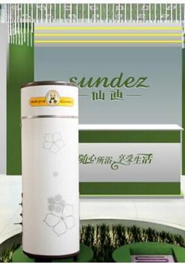 仙迪空氣能熱水器
