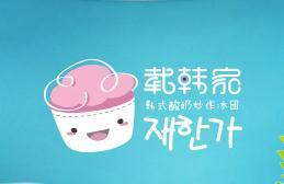 载韩家--创业商机、招商加盟网、创业小项目、加盟网