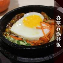 喜葵石鍋拌飯
