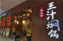 """鸿记煌三汁焖锅优势最""""鸿""""火"""