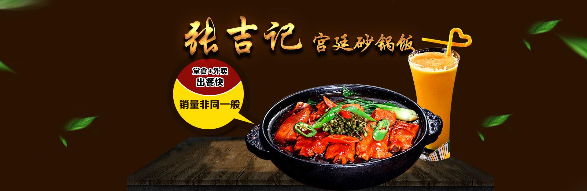 张吉记砂锅饭