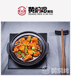 【火】黄焖鸡米饭