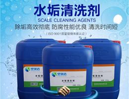 水垢清洗剂