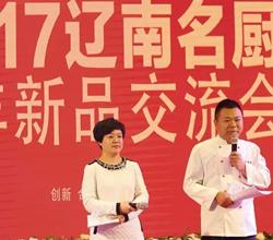 2017辽南名厨新年新品交流会