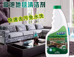 圣家潔高泡地毯清潔劑